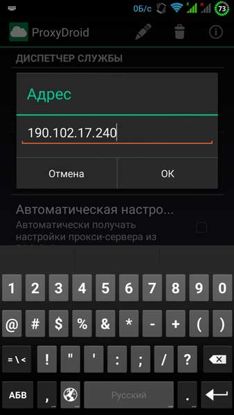 Настройка прокси в Android с помощьюProxyDroid