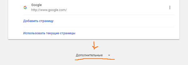 Настройка прокси ipv6 Google Chrome