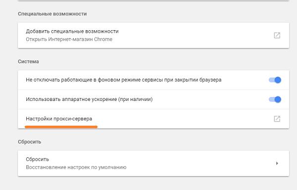 Настройка прокси в Google Chrome IPv4 и IPv6