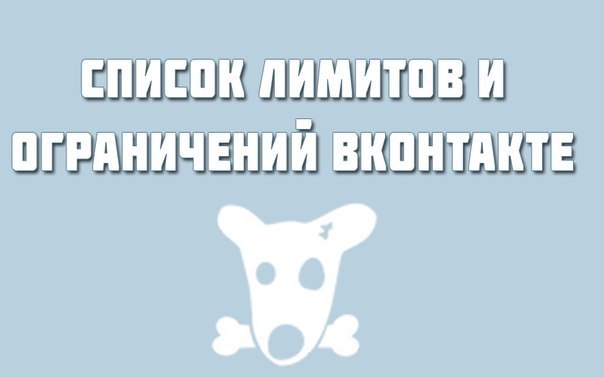 Список лимитов и ограничений ВКонтакте 2018
