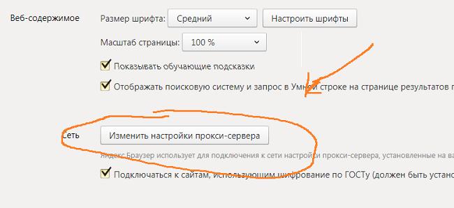 прокси IPv6 для Яндекс Браузер